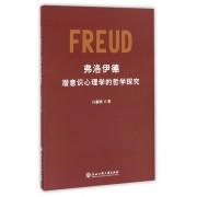 弗洛伊德潜意识心理学的哲学探究