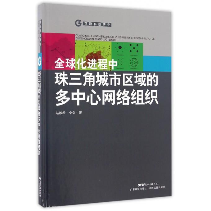全球化进程中珠三角城市区域的多中心网络组织(精)/前沿科技研究