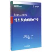骨组织肉瘤诊疗学(精)