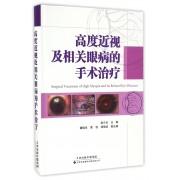 高度近视及相关眼病的手术治疗(精)