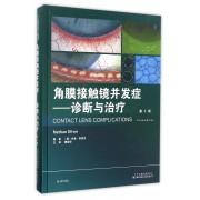 角膜接触镜并发症--诊断与治疗(第3版)(精)