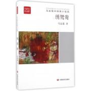 绣鸳鸯(马金莲中短篇小说选)/全民阅读精品文库