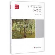 种春风(余一鸣中短篇小说选)/全民阅读精品文库