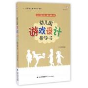 幼儿园游戏设计指导书(全国幼儿教师培训用书)/幼儿园游戏自主操作指导丛书/梦山书系