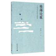 桂海论痕(广西当代作家作品研究)