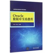 Oracle数据库实验教程(高等院校信息技术规划教材)