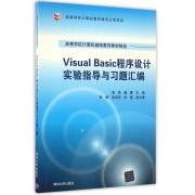 Visual Basic程序设计实验指导与习题汇编(高等学校计算机基础教育教材精选)