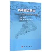 梅毒综合防治--广东省示范区操作实践