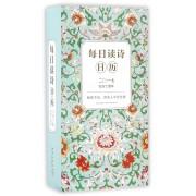 每日读诗日历(2017农历丁酉年)(精)