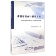 中国管理会计案例选辑