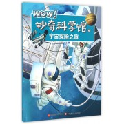WOW妙奇科学馆(10宇宙探险之旅)