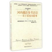 河内越语参考语法--基于系统功能观/中央民族大学985工程创新基地跨境语言研究系列丛书