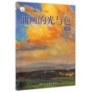 油画的光与色(畅销版)/西方经典美术技法译丛