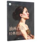 油画肖像经典技法(修订版)/西方经典美术技法译丛