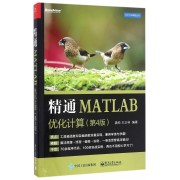 精通MATLAB优化计算(第4版)/MATLAB精品丛书