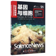 基因与细胞/科学新探索