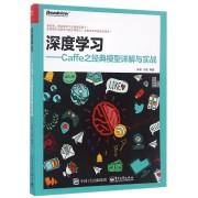 深度学习--Caffe之经典模型详解与实战