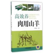 高效养肉用山羊(双色印刷)/高效养殖致富直通车