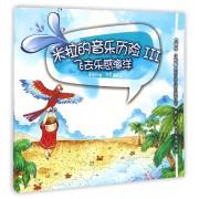 米拉的音乐历险(Ⅲ飞去乐感海洋)/大艺术小玩家系列之幼儿音乐教育丛书