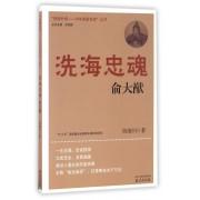 洗海忠魂俞大猷/抵御外侮中华英豪传奇丛书