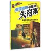 爱因斯坦小提琴失窃案(爱因斯坦身边的侦探故事)/和科学家一起探案