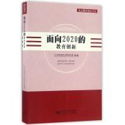 面向2020的教育创新/北京教育论坛丛书