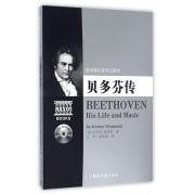 贝多芬传(附光盘)/欧洲音乐家传记系列