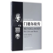 门德尔松传(附光盘)/欧洲音乐家传记系列