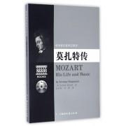 莫扎特传(附光盘)/欧洲音乐家传记系列