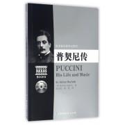 普契尼传(附光盘)/欧洲音乐家传记系列