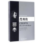 肖邦传(附光盘)/欧洲音乐家传记系列