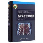 胸外科诊疗技术精要(精)