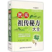 民间祖传秘方大全(第3版)