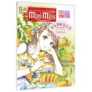 芒果西多号/意林小小姐少女果味杂志书纯美小说系列