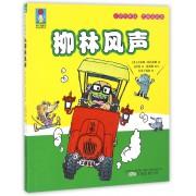柳林风声(小学低年级无障碍阅读)/时光经典系列/最小孩童书