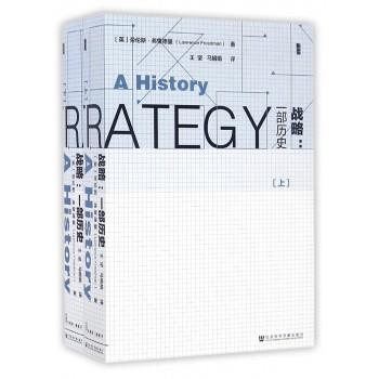 战略--一部历史(上下)(精)
