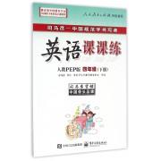 英语课课练(4下人教PEP版)/司马彦字帖