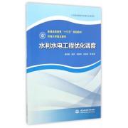 水利水电工程优化调度(普通高等教育十三五规划教材)