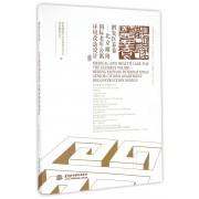 鹤发医养卷--北京曜阳国际老年公寓环境改造设计(CIID室内设计教学参考书CIID室内设计6+1 2016第四届校企联合毕业设计)