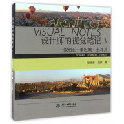 设计师的视觉笔记(3叙利亚黎巴嫩土耳其)