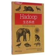Hadoop生态系统
