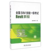 全国BIM技能一级考试(Revit教程)