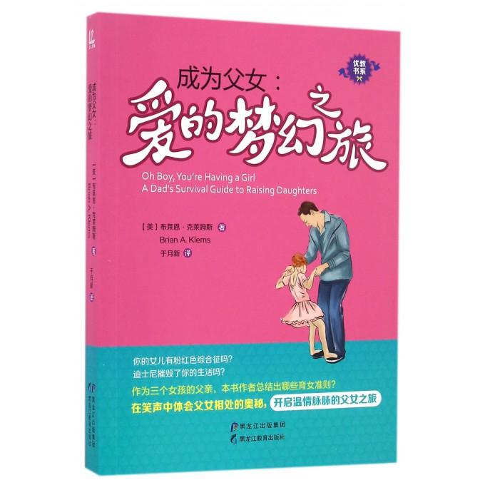成为父女--爱的梦幻之旅/优教书系