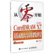 从零开始(附光盘CorelDRAW X7中文版基础培训教程)