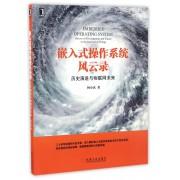 嵌入式操作系统风云录(历史演进与物联网未来)