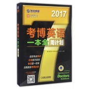 考博英语一本全周计划(2017)/英语周计划系列丛书