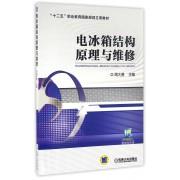 电冰箱结构原理与维修(十二五职业教育国家规划立项教材)