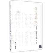 旧律新诠(大清律例国际研讨会论文集第1卷)