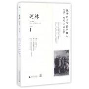 述林(2016\1战争阴云下的年轻人1931-1945中国往事)