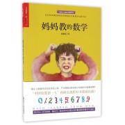 妈妈教的数学/孙路弘儿童智力发展系列